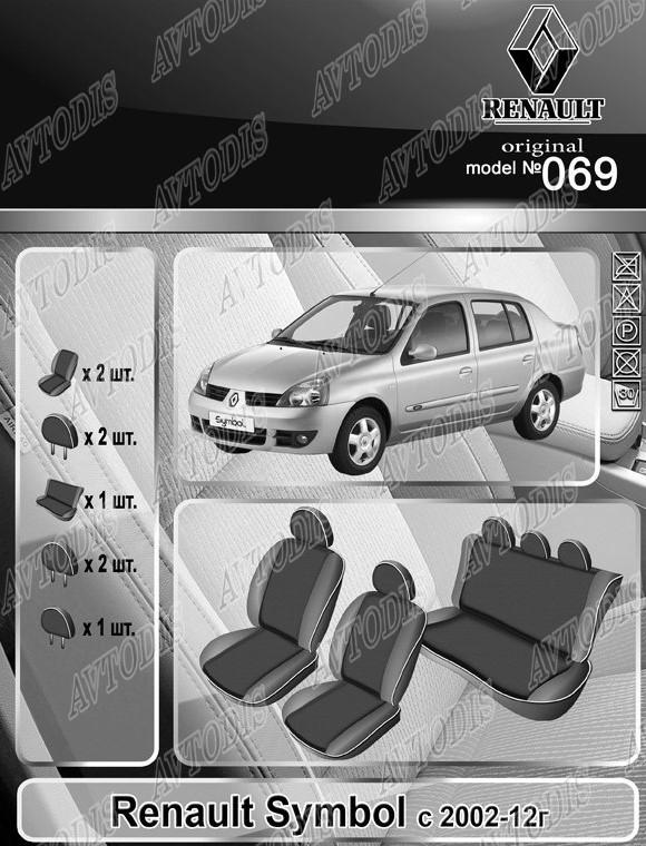 Авточехлы Renault Symbol 2002-2012 EMC Elegant