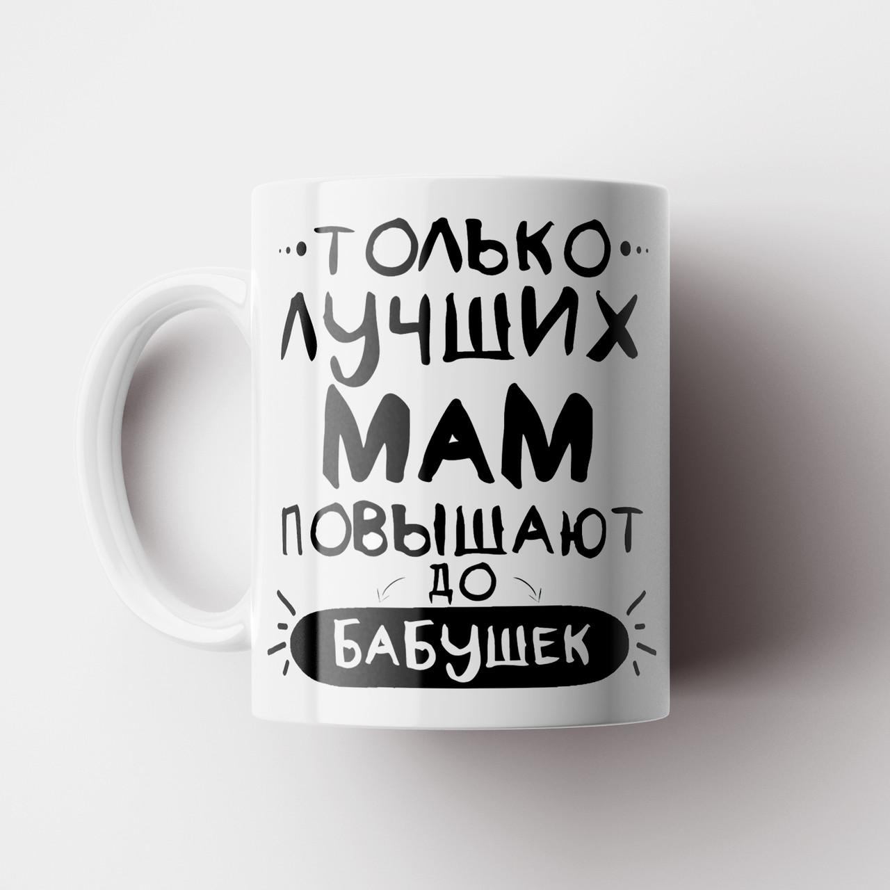 """Чашка подарок Бабушке. Кружка с принтом """"повышают до бабушек"""". Чашка с фото"""