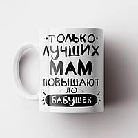 """Чашка подарок Бабушке. Кружка с принтом """"повышают до бабушек"""". Чашка с фото, фото 1"""