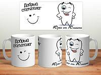Чашка стоматологу с вашим текстом
