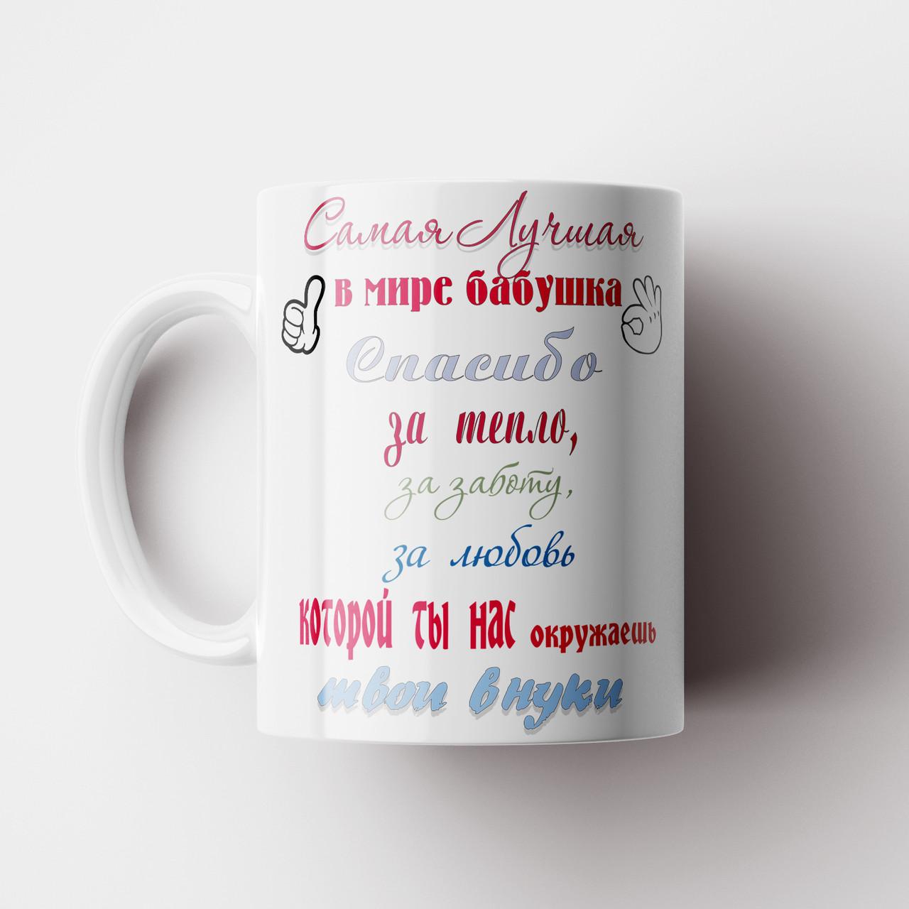 """Чашка подарок Бабушке. Кружка с принтом """"Самая лучшая в мире Бабушка"""". Чашка с фото"""