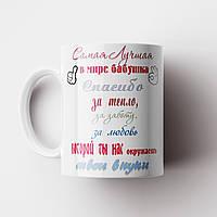 """Чашка подарок Бабушке. Кружка с принтом """"Самая лучшая в мире Бабушка"""". Чашка с фото, фото 1"""