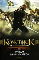 Рустам Ибрагимбеков Кочевник
