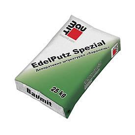 Минеральная декоративная штукартурка BauMit (Баумит) Edelputz Spezial (барашек) 25кг.