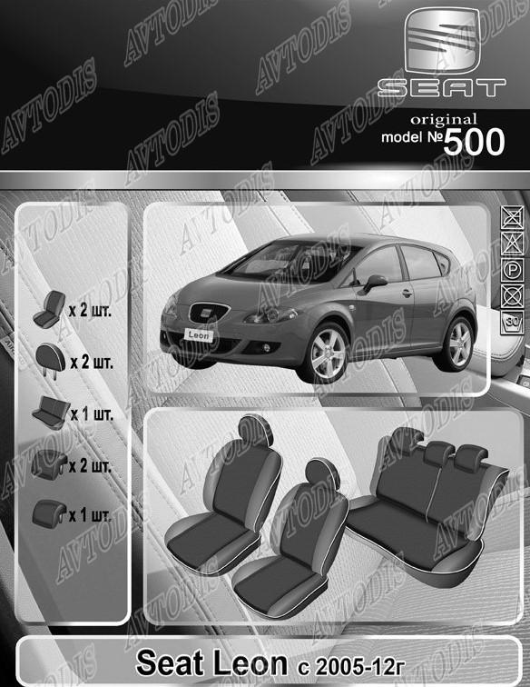 Авточехлы Seat Leon 2005-2012 EMC Elegant