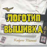 Нанесение логотипа (или вышивки на кимоно / пояса)