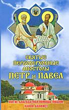 Святые первоверховные апостолы Петр и Павел. Житие, канон, акафист, молитвы