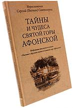 Таємниці та чудеса Святої Афонської Гори. Сергій Святогорець (Веснін), ієросхимонах