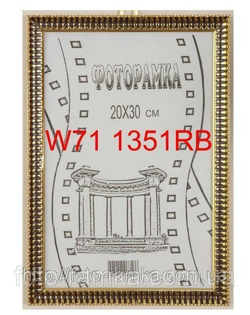 Фоторамка, 10Х15, номер багета w71