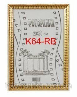 Фоторамка, 25Х38, номер багета k64