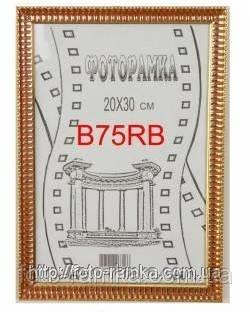 Фоторамка, 25Х38, номер багета b75