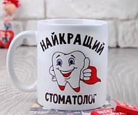 Чашка Найкращий стоматолог. Подарки на день медика, фото 1