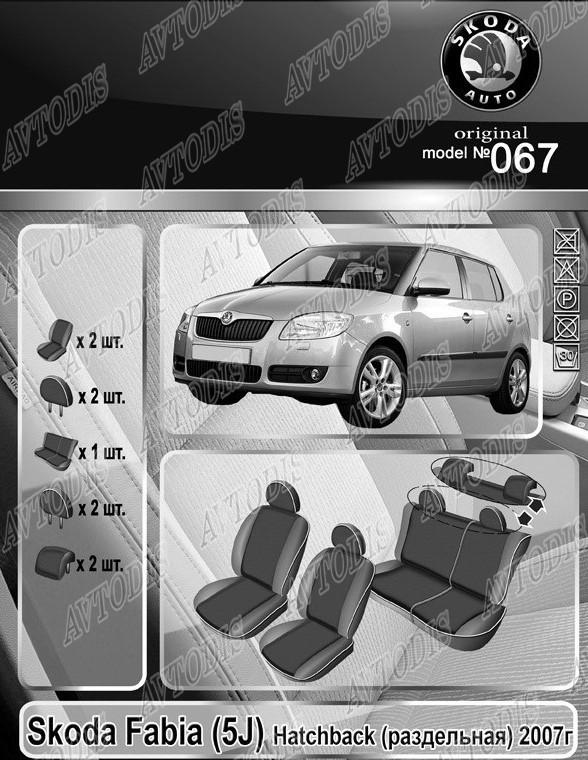 Авточехлы Skoda Fabia (5J) 2007- HB (з/сп. раздельная) EMC Elegant