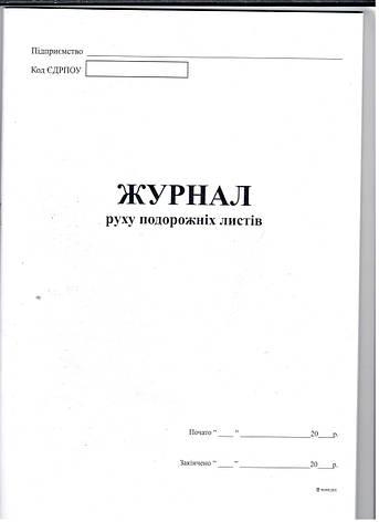 Журнал руху подорожних листів А4, офс.48 арк., фото 2