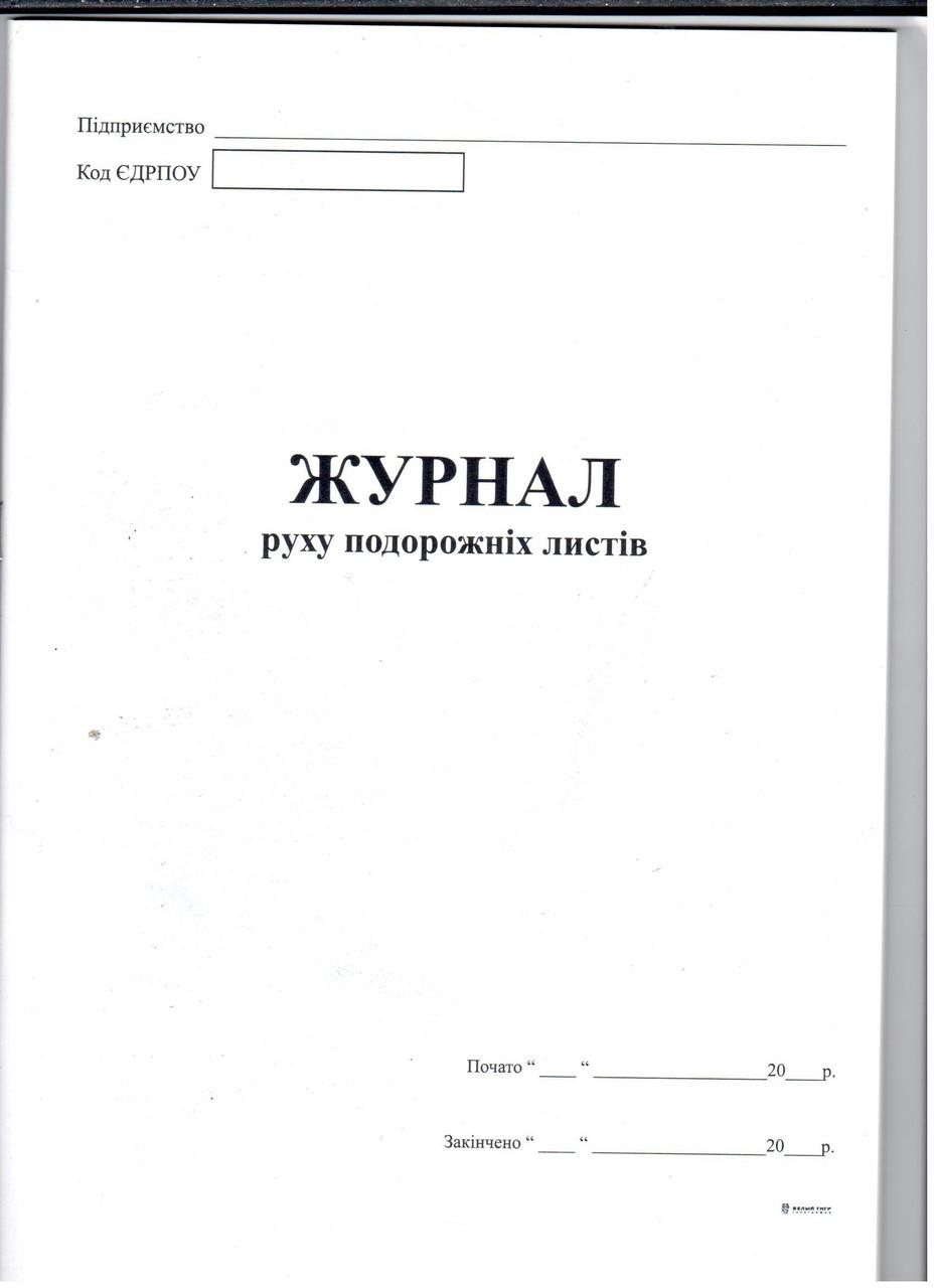 Журнал руху подорожних листів А4, офс.48 арк.