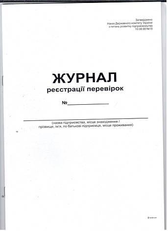 Журнал реєстрації перевірок,24 арк,офс,А4, фото 2