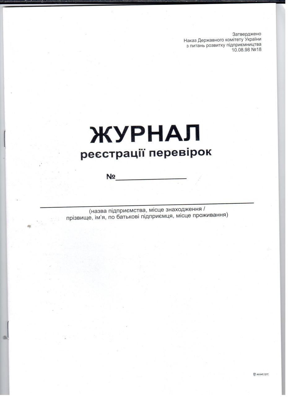 Журнал реєстрації перевірок,24 арк,офс,А4