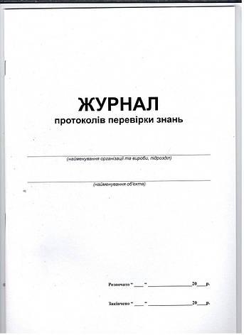 Журнал протоколів перевірки знань, А4, офс,1+1,24 арк., фото 2