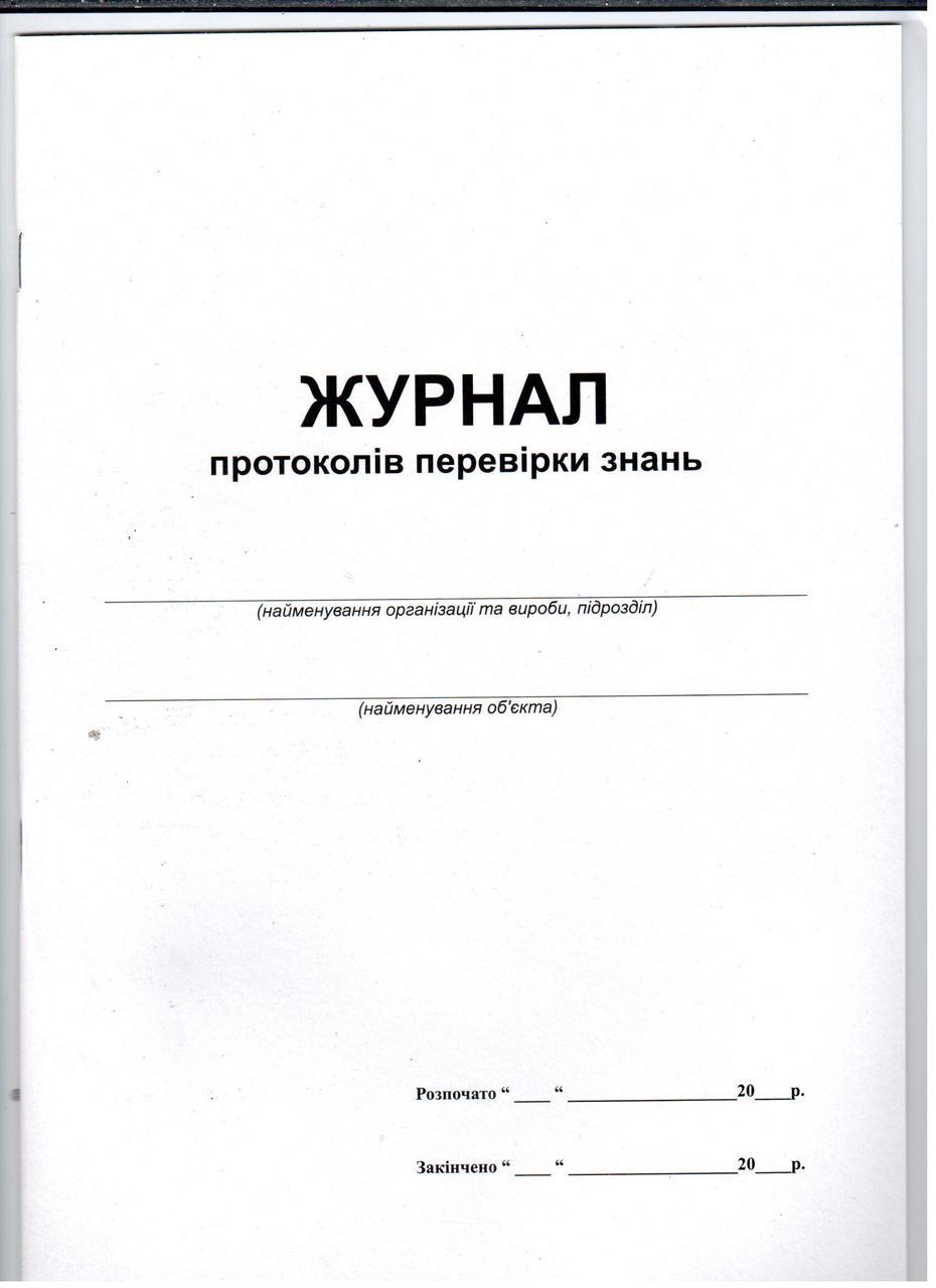Журнал протоколів перевірки знань, А4, офс,1+1,24 арк.