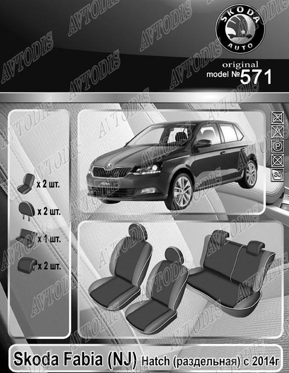 Авточехлы Skoda Fabia (NJ) 2014- HB (з/сп. раздельная) EMC Elegant