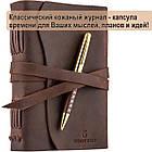 Кожаный блокнот COMFY STRAP А5 14.8 х 21 х 4 см с ручкой В линию Коричневый (006), фото 4