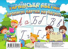 Гр Карточки большие. Украинская азбука. Прописные карточки на магните. (укр) 9789669756053