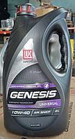 Масло Лукойл Genesis Universal 10W40 4л синтетическое, фото 1
