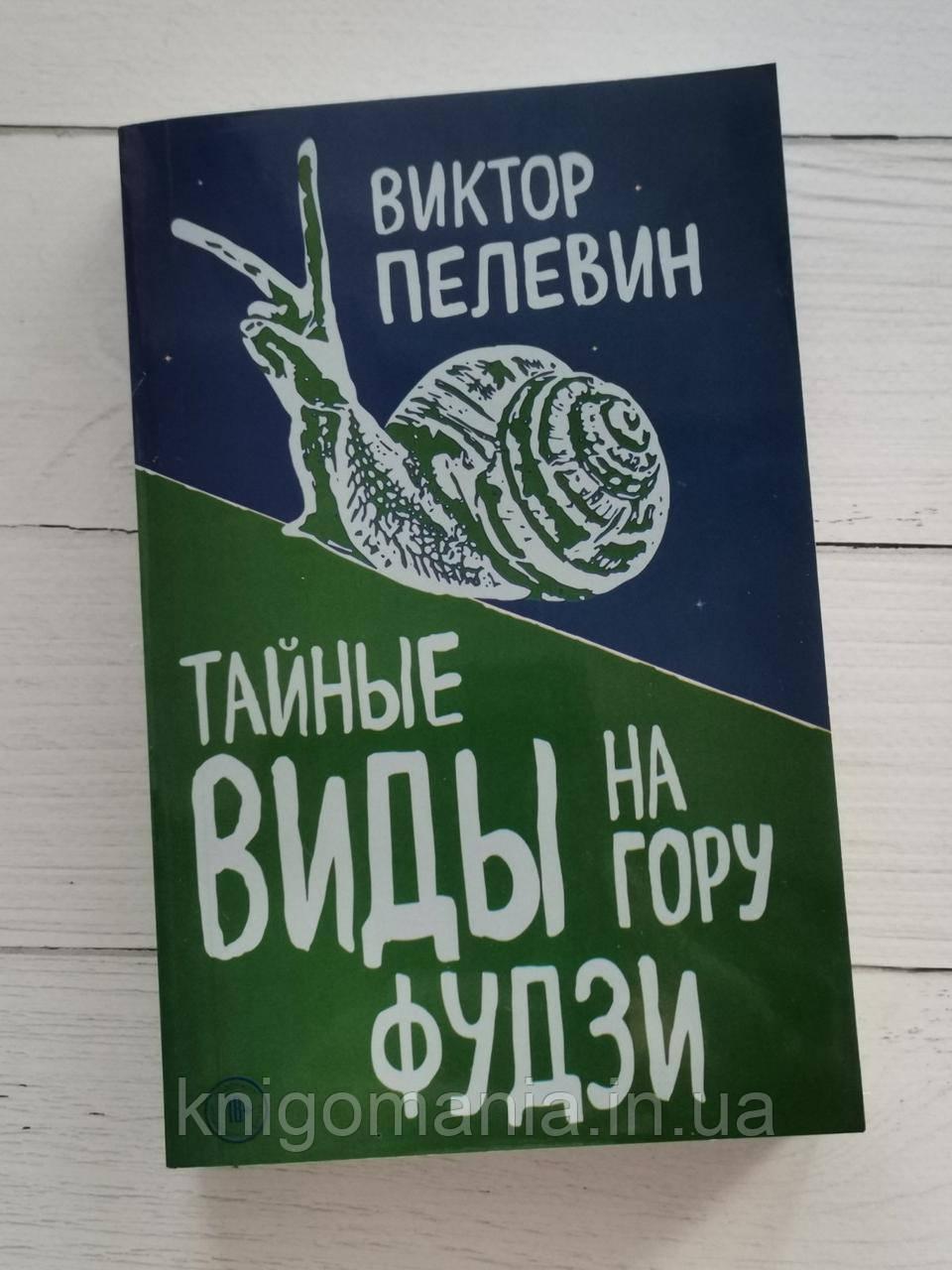 """Книга """"Таємні види на гору Фудзі"""" Віктор Пєлєвін"""