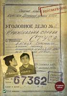 Справа Василя Стуса. Збірка документів з архіву колишнього КДБ УРСР