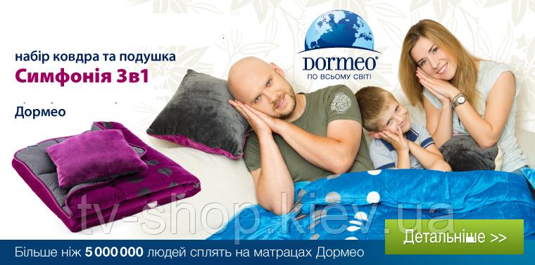 Набор 3-в-1 плед+подушка Дормео Симфония (кремовый)