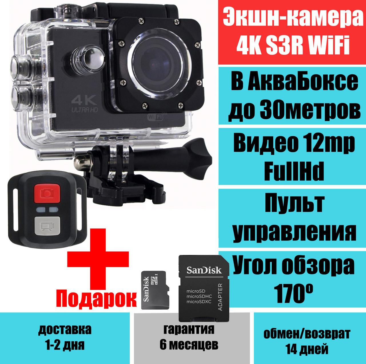 Экшн камера DVR SPORT S3R WIFI с аквабоксом и пультом, FullHD 12mp, обзор 170гр, видеорегистратор + карта 16gb