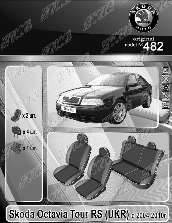 Авточехлы Skoda Octavia Tour RS (UKR) 2004-2010 EMC Elegant