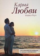 """Майкл Роуч """"Карма любви. Вопросы о личных отношениях"""" (мягкая обложка)"""
