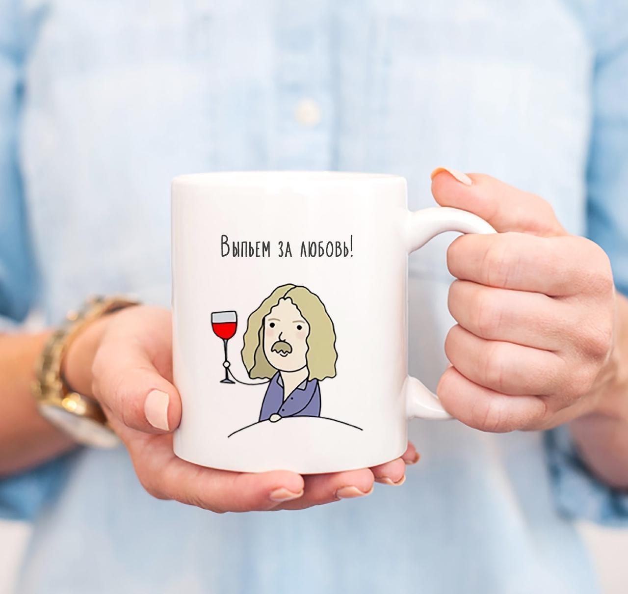 Чашка Выпьем за любовь.