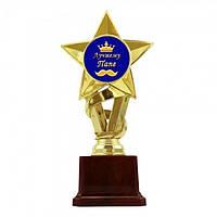 Статуэтка Золотая Звезда Лучшему папе, Медали и кубки