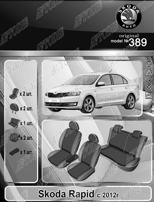 Авточехлы Skoda Rapid 2012- (з/сп. раздельная) EMC Elegant