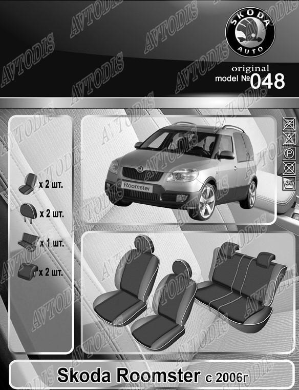 Авточехлы Skoda Roomster 2006- EMC Elegant