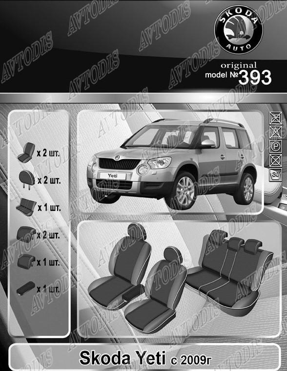 Авточехлы Skoda Yeti 2009- EMC Elegant