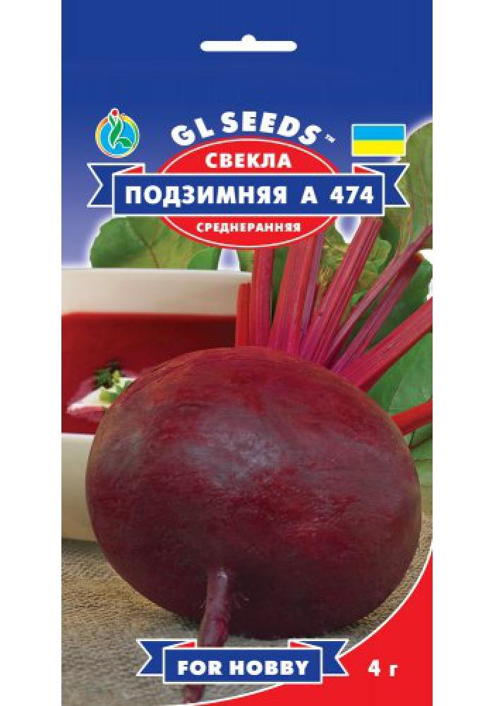 """Насіння Буряків """"Подзимняя"""" (4г), For Hobby, TM GL Seeds"""