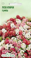 """Семена цветов Лобулярия приморская смесь, однолетнее, 0,2 г, """"Елітсортнасіння"""""""
