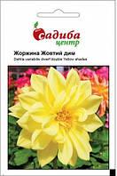 "Семена георгины Желтый Дым, 0,1 г, ""Садиба  Центр"",  Украина"