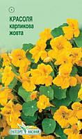 """Семена цветов Настурция (Красоля) карликовая желтая, 10 шт, """"Елітсортнасіння"""",  Украина"""