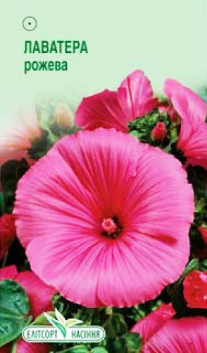 """Семена цветов Лаватера розовая, 0,5 г, """"Елітсортнасіння"""",  Украина"""