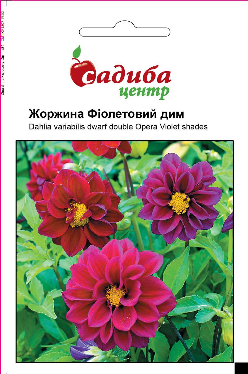 """Семена георгины Фиолетовый Дым, 0,1 г, """"Садиба  Центр"""",  Украина"""