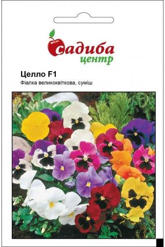 """Семена цветов фиалка Целло F1 смесь, 10 шт, """"Садыба центр"""",  Украина"""