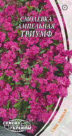 """Семена цветов Смолевка ампельная Триумф, однолетнее, 0,2 г, """"Семена Украины"""""""