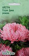 """Семена цветов Астра Седая Дама розовая, однолетнее 0,2 г, """" Елітсортнасіння"""",  Украина"""