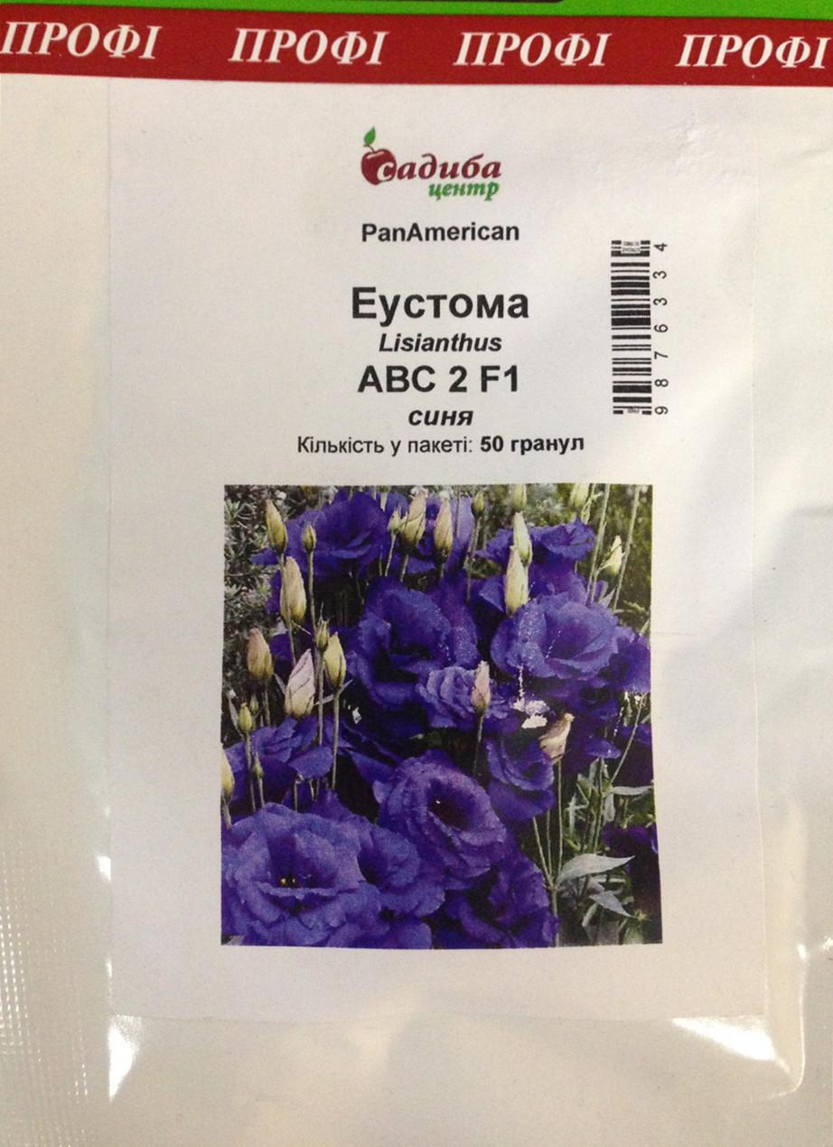 """Семена  цветов эустомы ABC 2  F1 синяя, 50 гранул, """"Садыба центр"""",  Украина"""