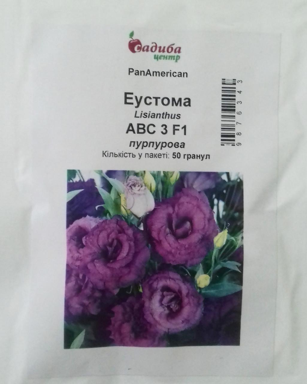 """Семена  цветов Эустомы ABC 3  F1 пурпурная, 50 гранул, """"Сабыба Центр"""", Украина"""