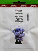 "Семена  цветов эустомы ABC 2  F1 синий туман, 50 гранул, ""Садыба центр"",  Украина"